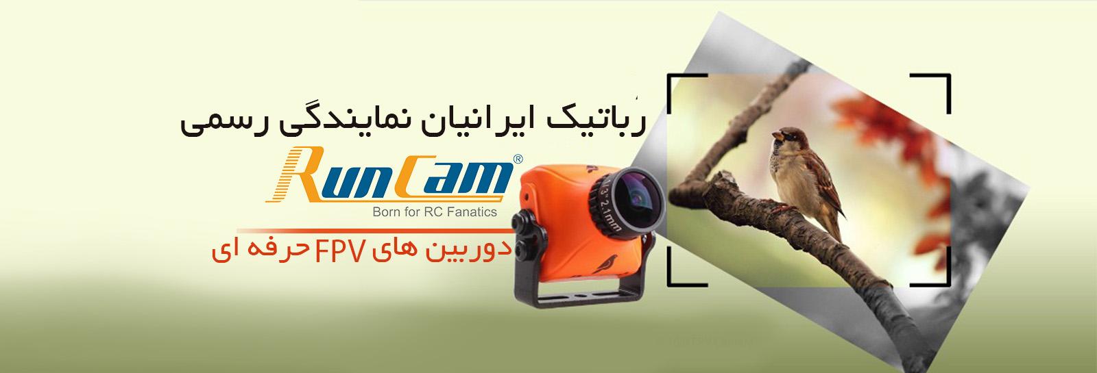 نمایندگی رسمی ران کم دوربین های fpv