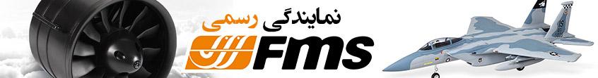 رباتیک ایرانیان نماینده رسمی FMS در ایران